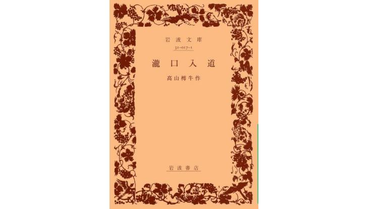 文語体の標本「瀧口入道」再登場 | 氣愛塾