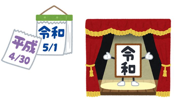日本国の素晴らしさ   氣愛塾