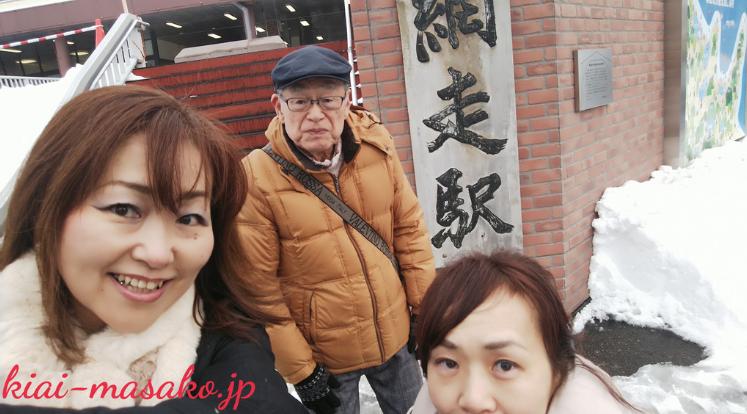 自伝「第九話番外編」| 氣愛塾