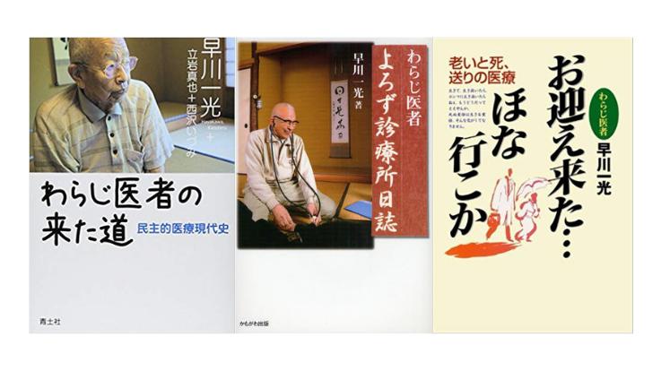 わらじ医者、よろず診療所長、早川一光先生を偲ぶ   氣愛塾