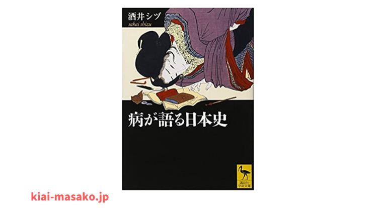 病が語る日本史 | 氣愛塾
