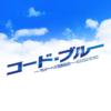 コード・ブルー - フジテレビ